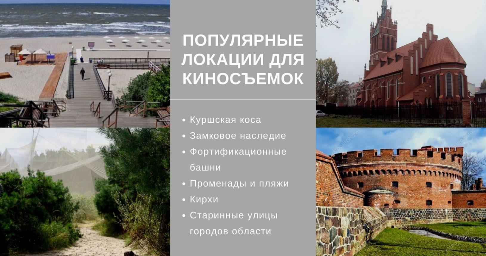 популярные локации калининградской области